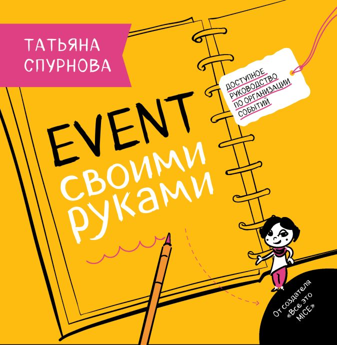 Ивент своими руками Татьяна Спурнова