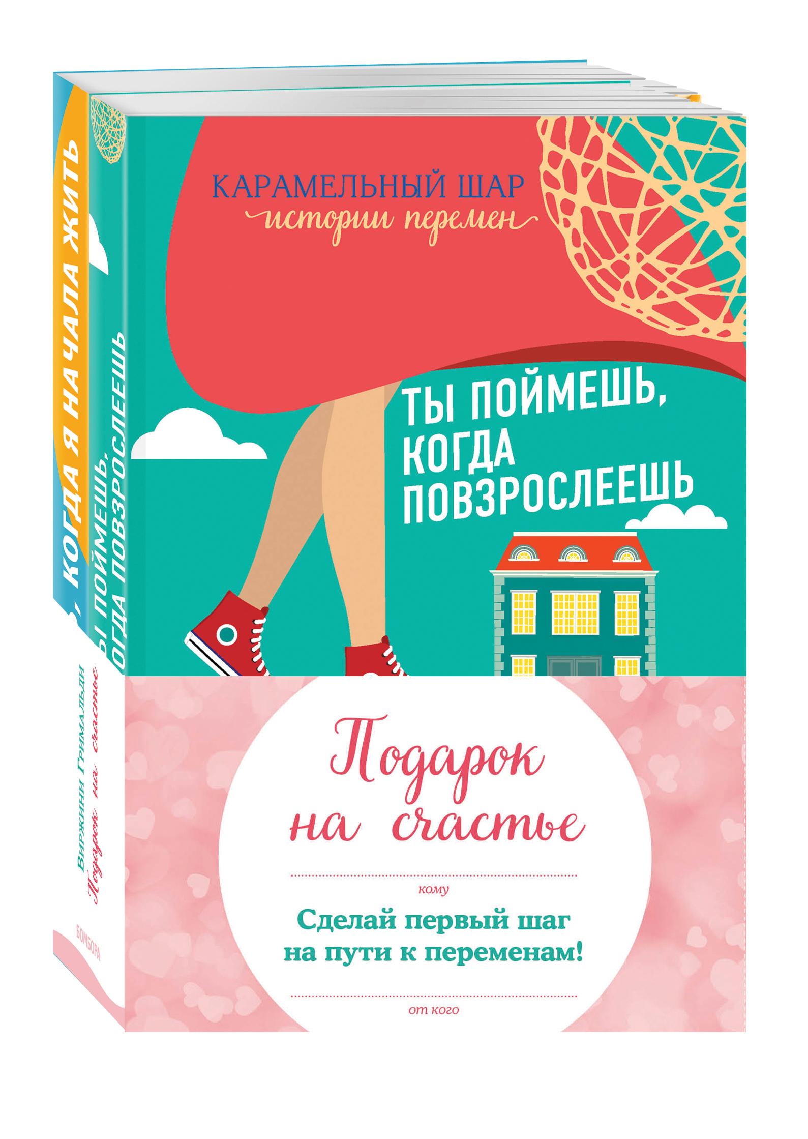 Подарок на счастье от Виржини Гримальди