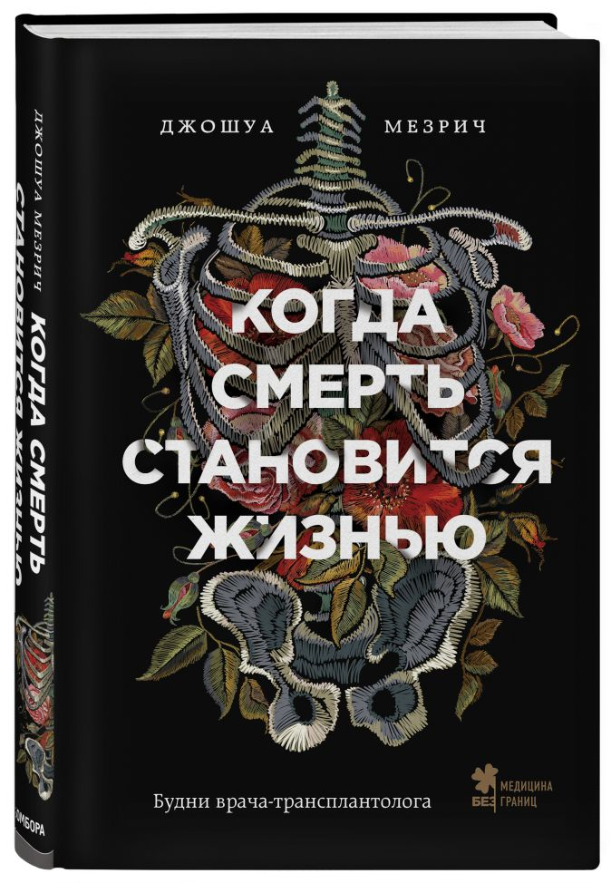 Джошуа Мезрич - Когда смерть становится жизнью. Будни врача-трансплантолога обложка книги
