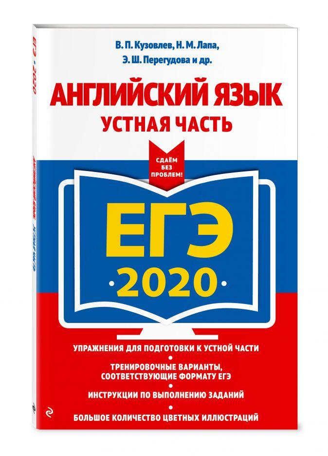 В. П. Кузовлев, Н. М. Лапа, Э. Ш. Перегудова - ЕГЭ-2020. Английский язык. Устная часть обложка книги