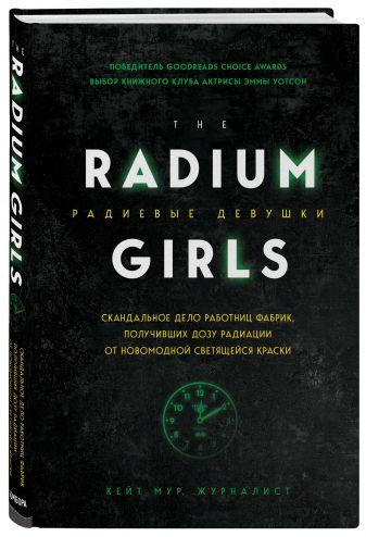 Кейт Мур - Радиевые девушки. Скандальное дело работниц фабрик, получивших дозу радиации от новомодной светящейся краски обложка книги