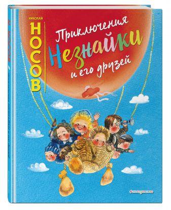 Николай Носов - Приключения Незнайки и его друзей (ил. Е. Ревуцкой) обложка книги