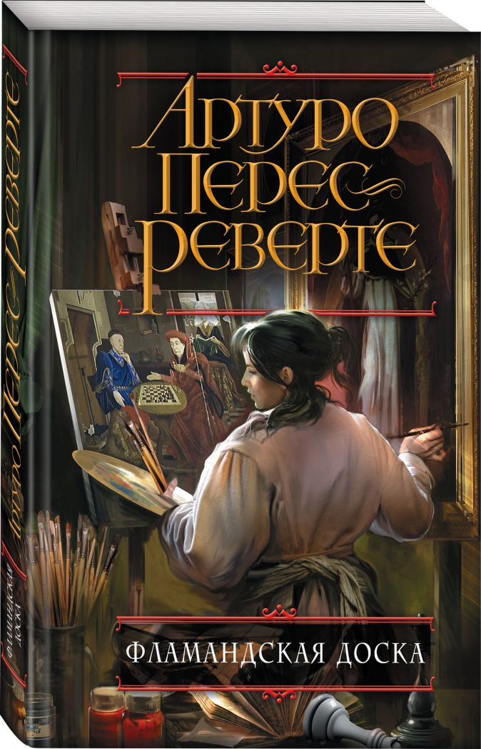 Артуро Перес-Реверте - Фламандская доска обложка книги
