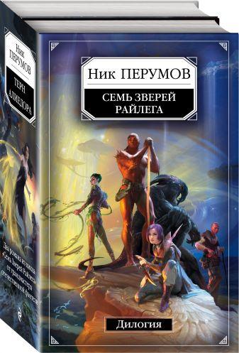 Ник Перумов - Семь Зверей Райлега. Дилогия обложка книги