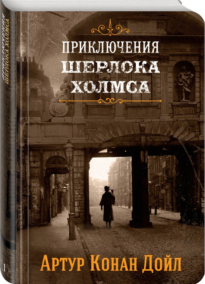 Артур Конан Дойл - Приключения Шерлока Холмса. Том 1 обложка книги