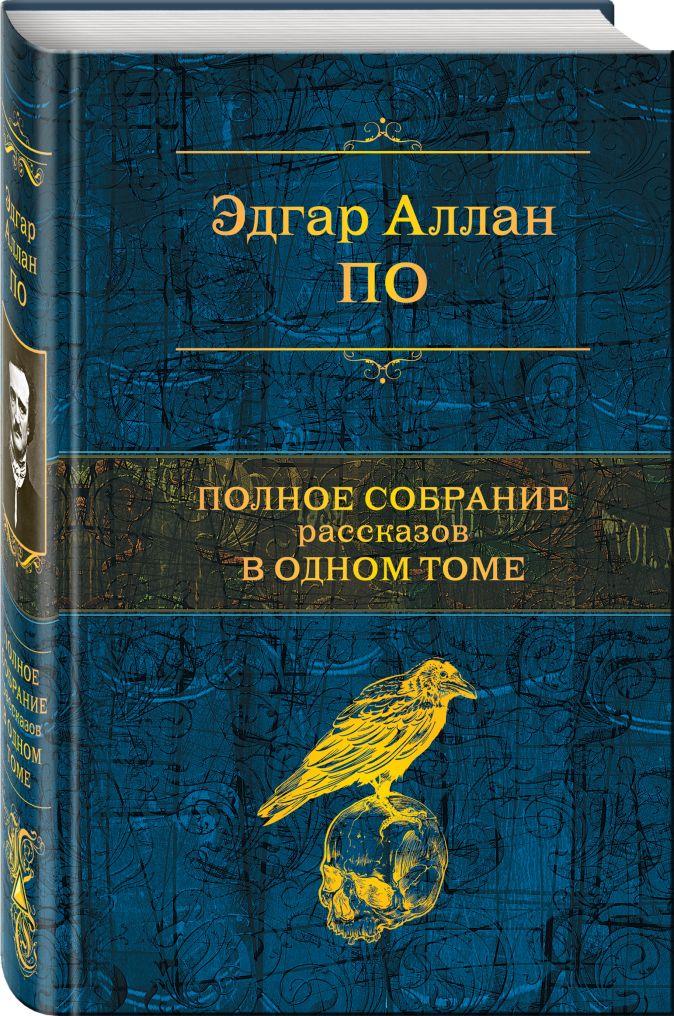Эдгар Аллан По - Полное собрание рассказов в одном томе обложка книги