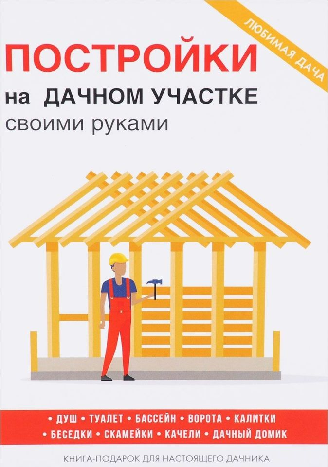 Серикова Г.А. - Постройки на дачном участке своими руками обложка книги