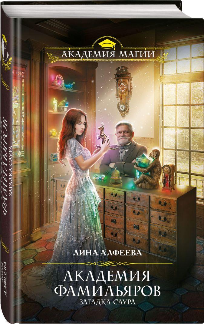 Лина Алфеева - Академия фамильяров. Загадка саура обложка книги