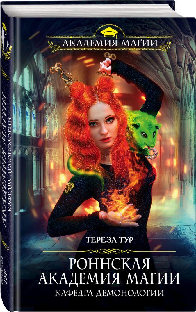 Роннская Академия Магии. Кафедра демонологии Тереза Тур