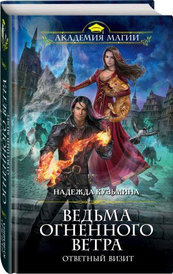Надежда Кузьмина - Ведьма огненного ветра. Ответный визит обложка книги