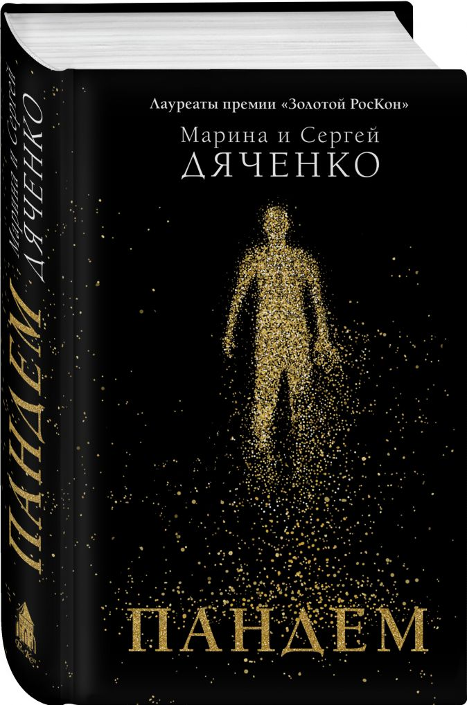 Марина и Сергей Дяченко - Пандем обложка книги