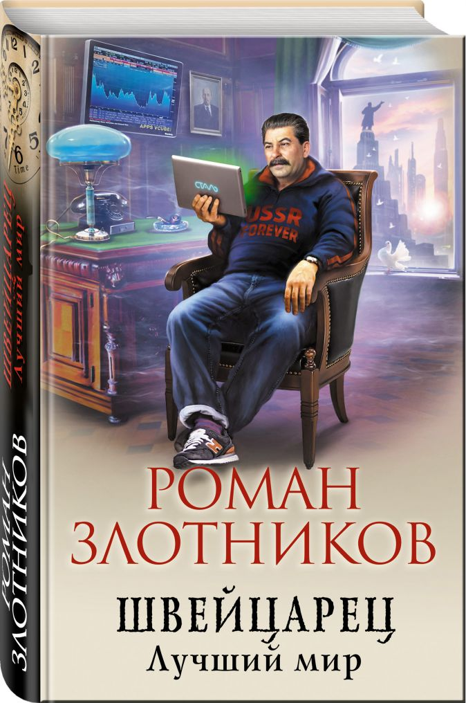 Роман Злотников - Швейцарец. Лучший мир обложка книги