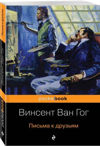 Винсент Ван Гог - Письма к друзьям обложка книги