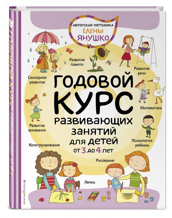 Янушко Елена Альбиновна 3+ Годовой курс развивающих занятий для детей от 3 до 4 лет беляева татьяна игоревна знакомство с математикой