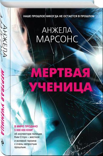 Мертвая ученица Анжела Марсонс