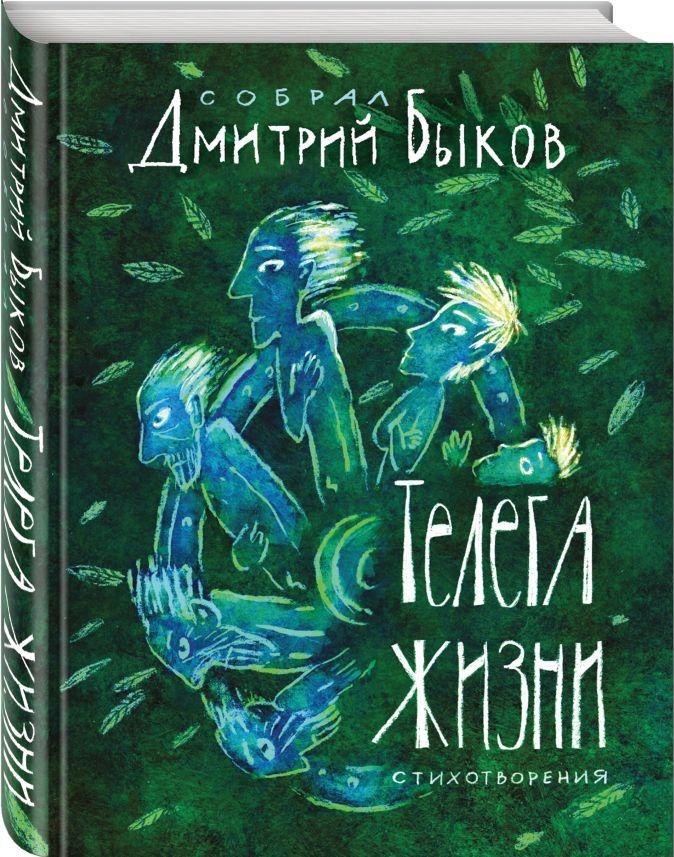 Телега жизни Быков Дм., Догаева Н., сост.