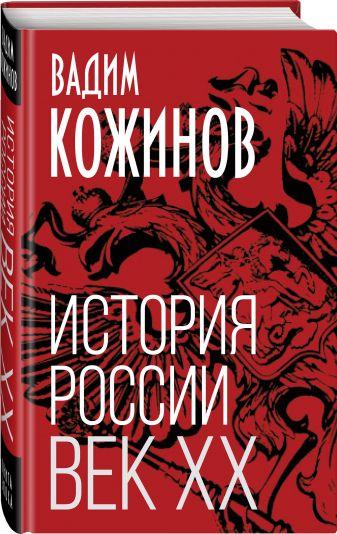 Вадим Кожинов - История России. Век XX обложка книги