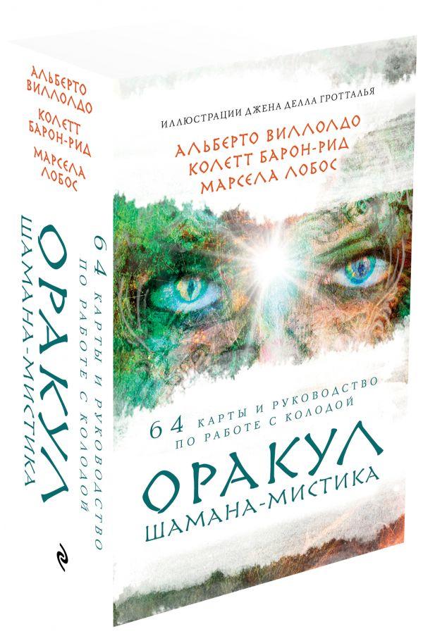Оракул Шамана-мистика. 64 карты и руководство для гадания в подарочном футляре