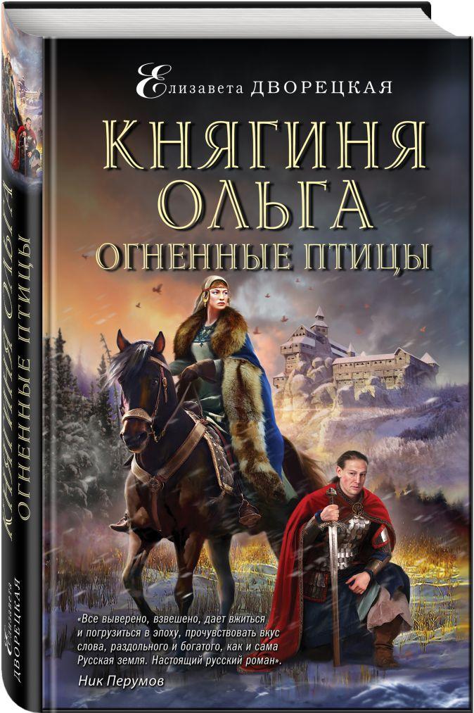 Елизавета Дворецкая - Княгиня Ольга. Огненные птицы обложка книги