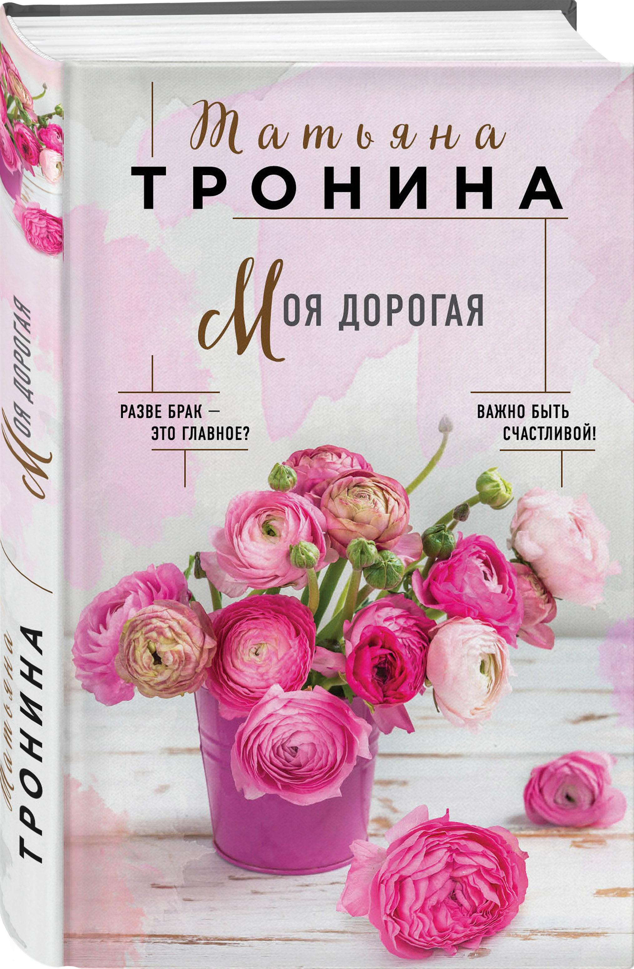 Татьяна Тронина Моя дорогая татьяна тронина белла чао