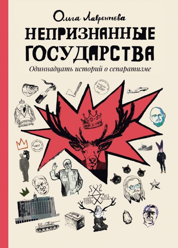 Лаврентьева Ольга Непризнанные государства лаврентьева о непризнанные государства