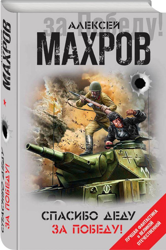 Алексей Махров - Спасибо деду за Победу! обложка книги