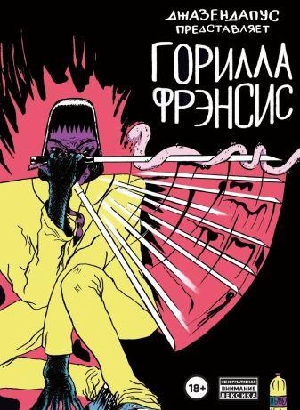 ДЖАЗЕНДАПУС - Горилла Фрэнсис обложка книги