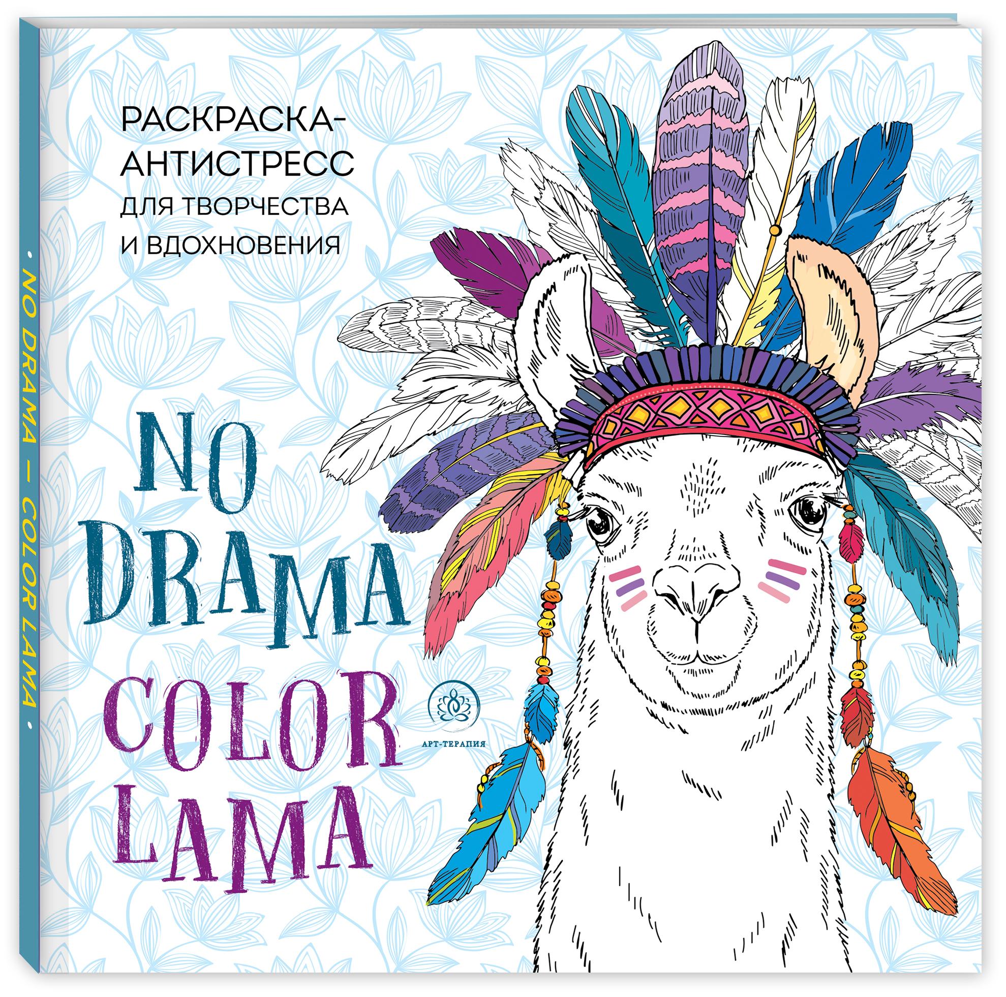 Ламы. NO DRAMA - COLOR LAMA. Раскраска-антистресс для творчества и вдохновения раскраски эксмо радости раскраска антистресс для творчества и вдохновения