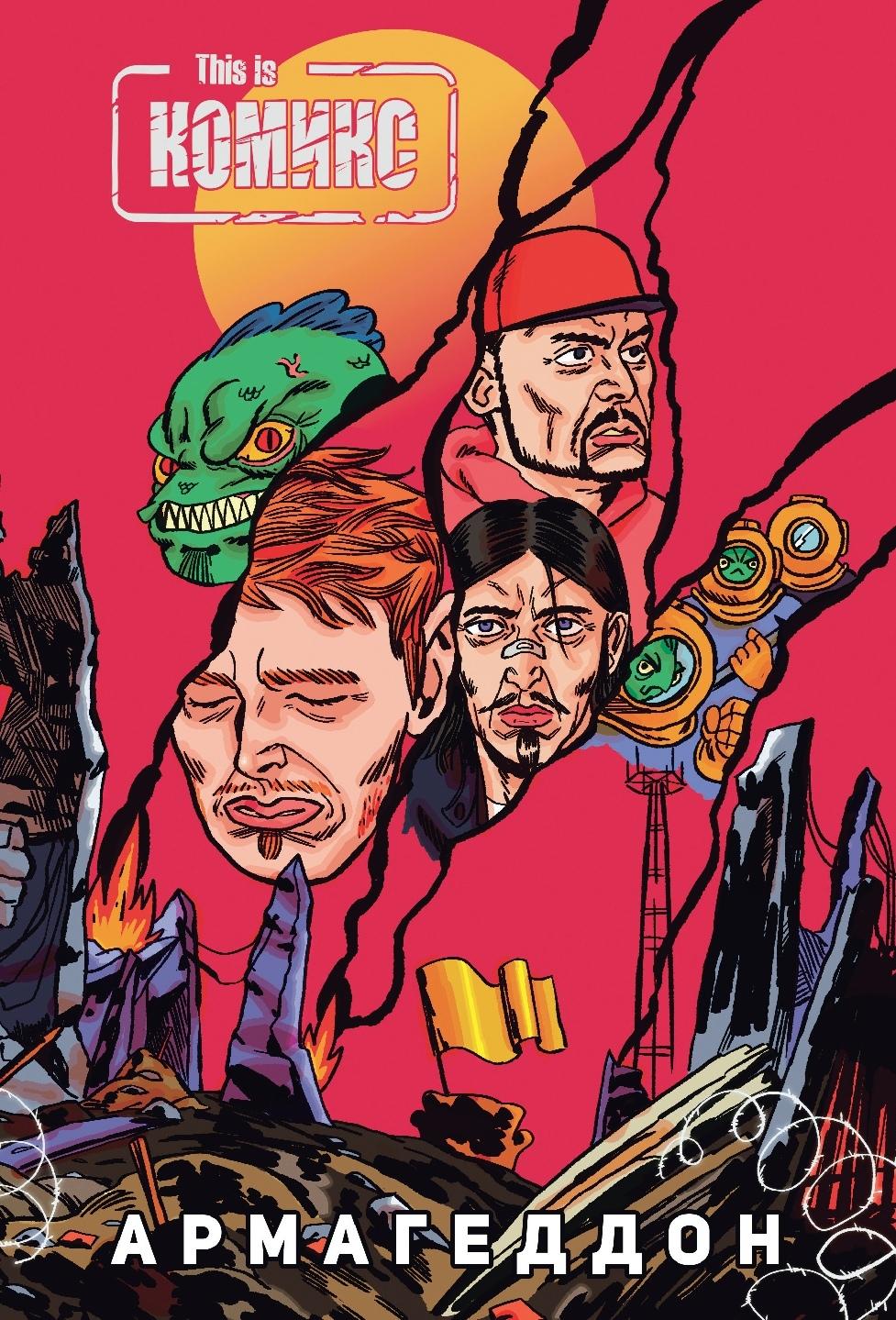 Женя Киямов This Is Комикс №4: Армагеддон