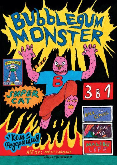 Bubble Gum Monster - фото 1