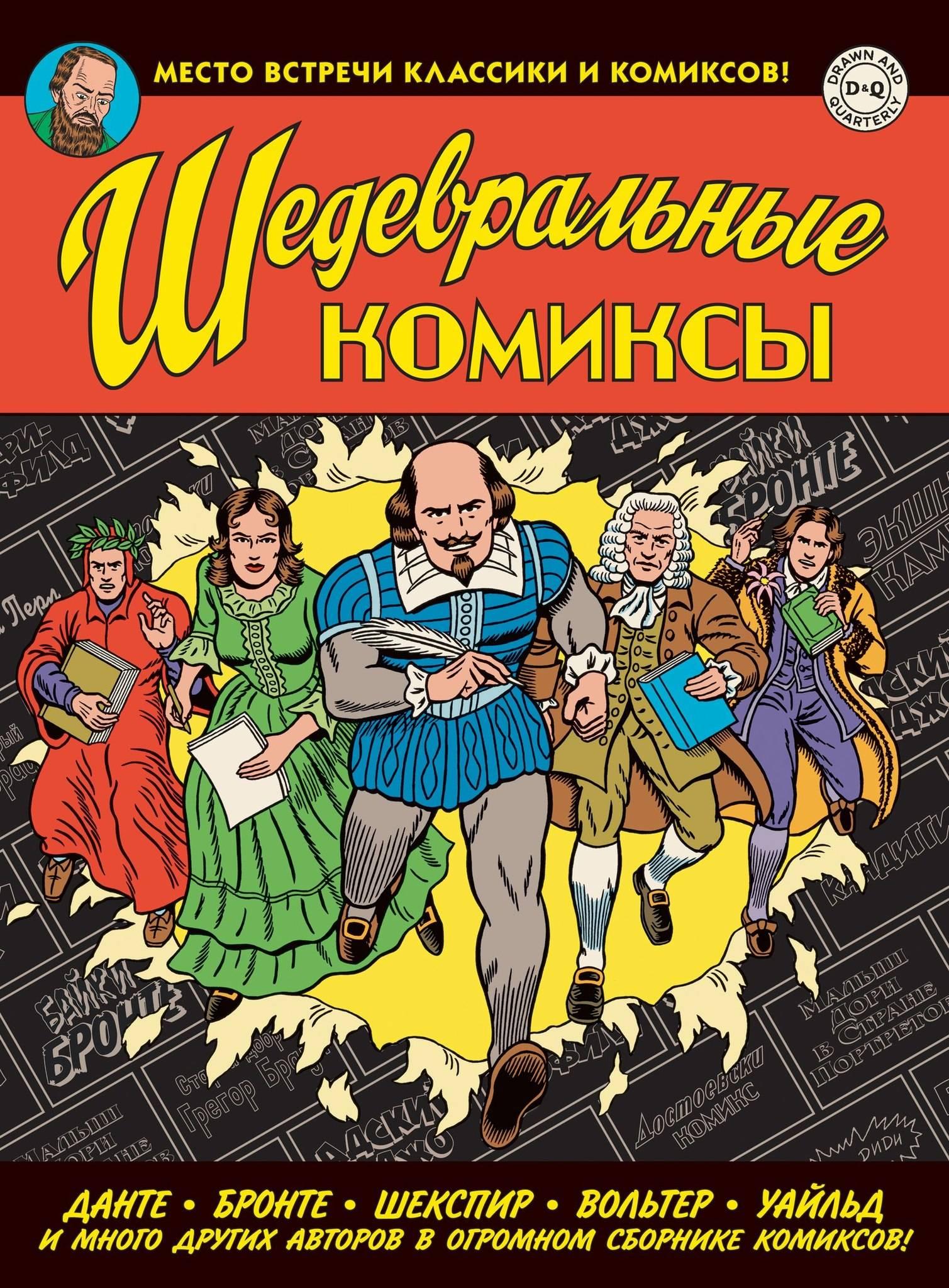 Сикоряк Р. Шедевральные Комиксы цена
