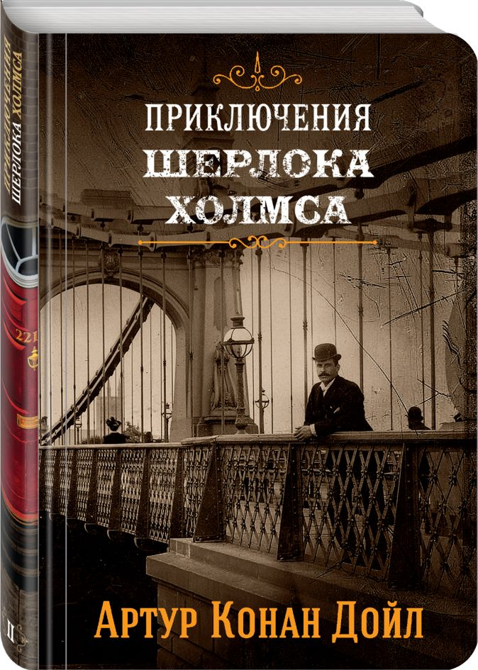Артур Конан Дойл - Приключения Шерлока Холмса. Том 2 обложка книги