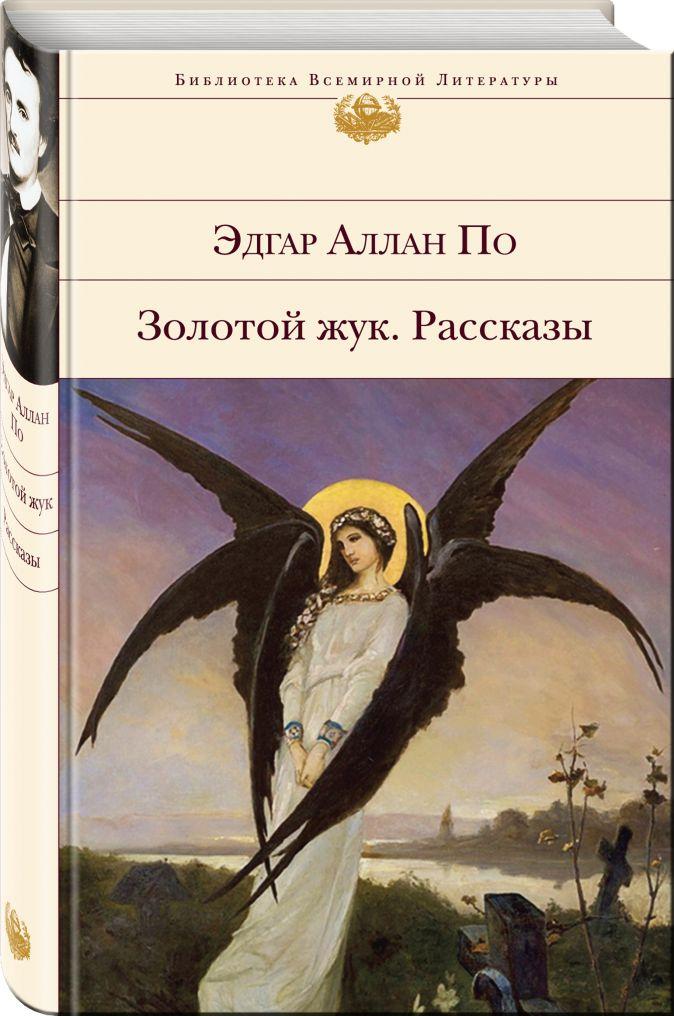 Эдгар Аллан По - Золотой жук. Рассказы обложка книги
