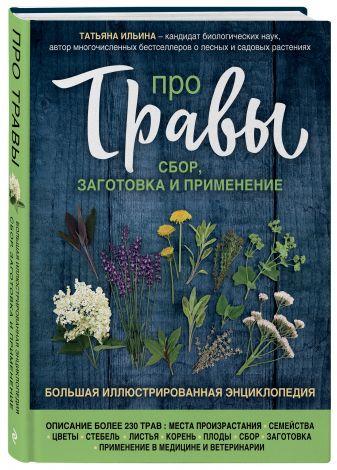 Татьяна Ильина - Про травы. Сбор, заготовка и применение обложка книги