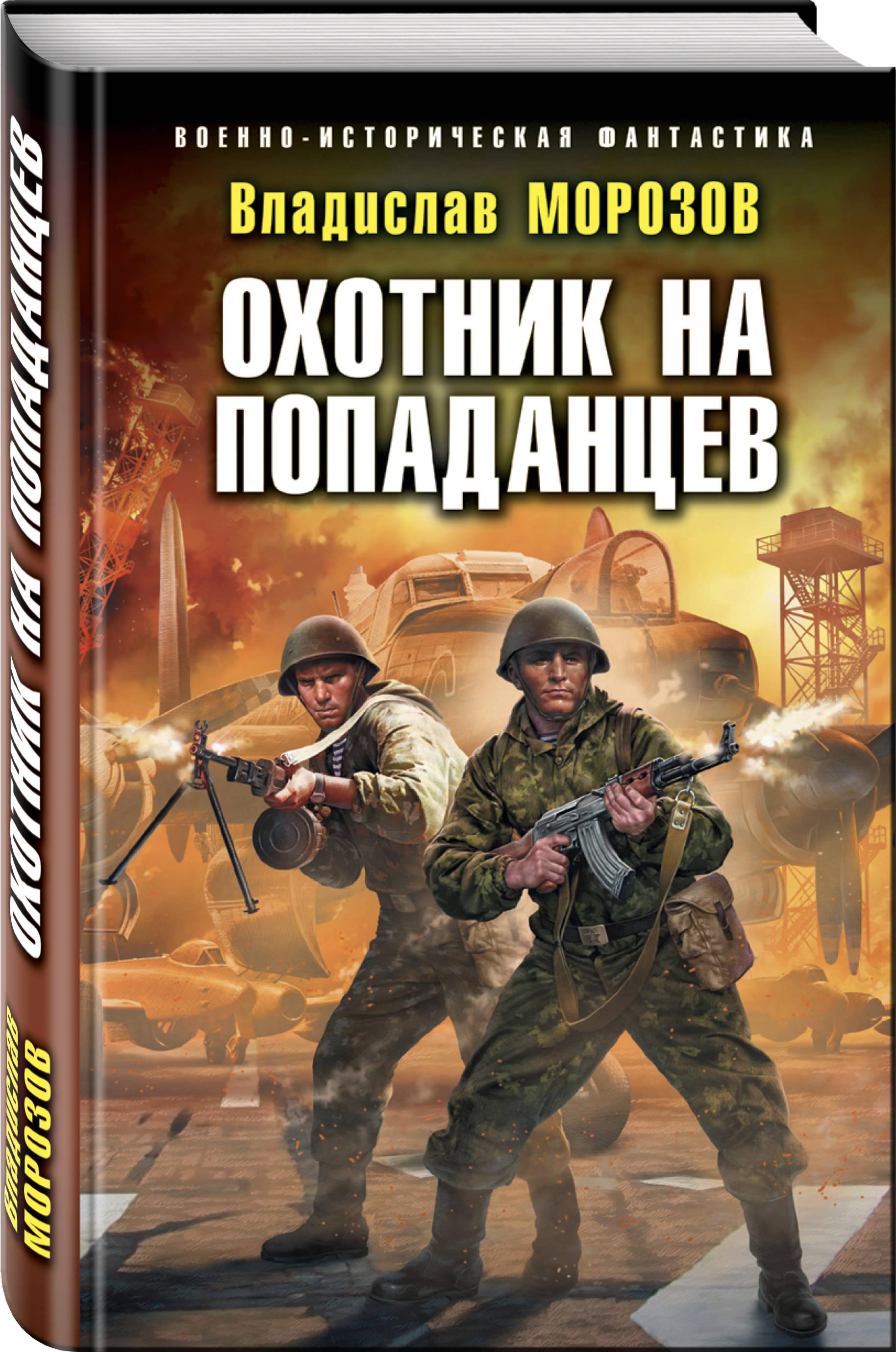 Морозов Владислав Юрьевич Охотник на попаданцев