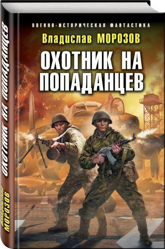 Охотник на попаданцев Владислав Морозов