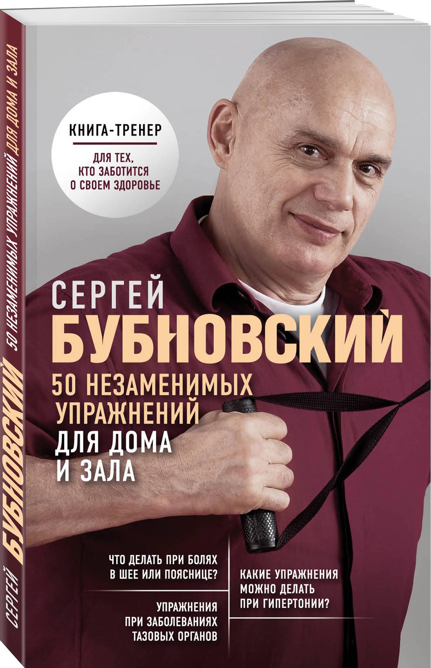 50 незаменимых упражнений для дома и зала ( Бубновский Сергей Михайлович  )