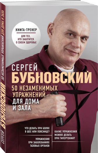 Сергей Бубновский - 50 незаменимых упражнений для дома и зала обложка книги