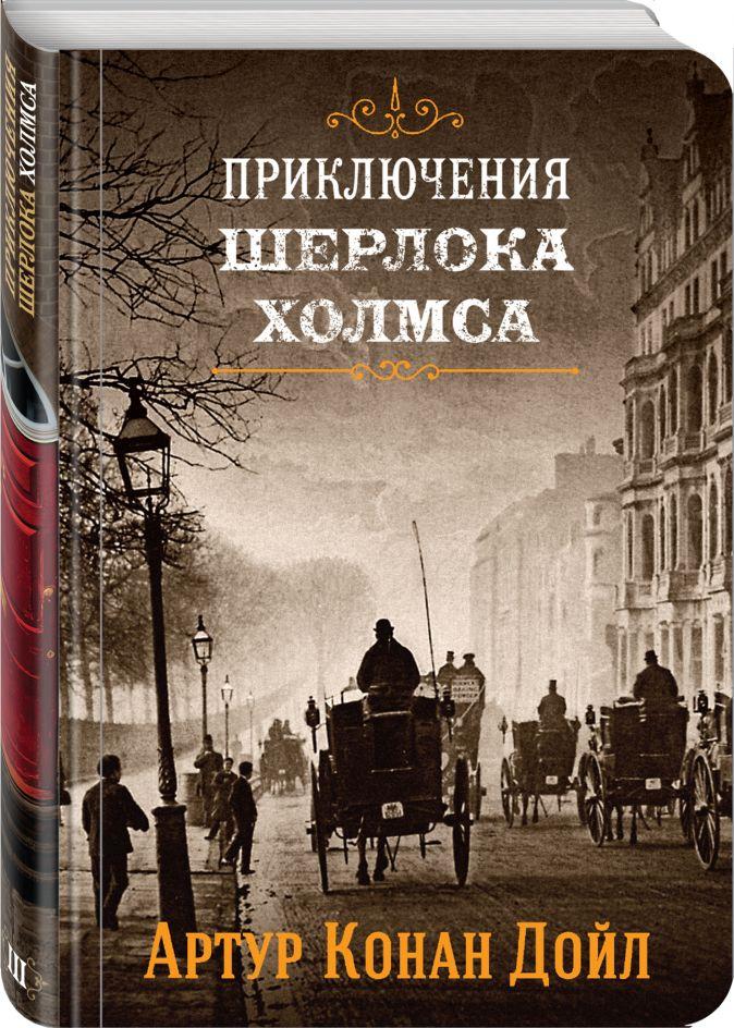 Приключения Шерлока Холмса. Том 3 Артур Конан Дойл