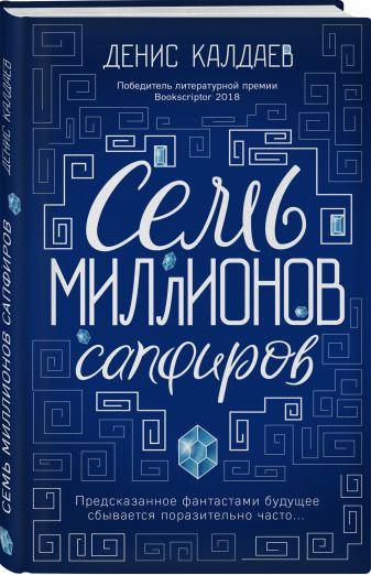 Денис Калдаев - Семь миллионов сапфиров обложка книги