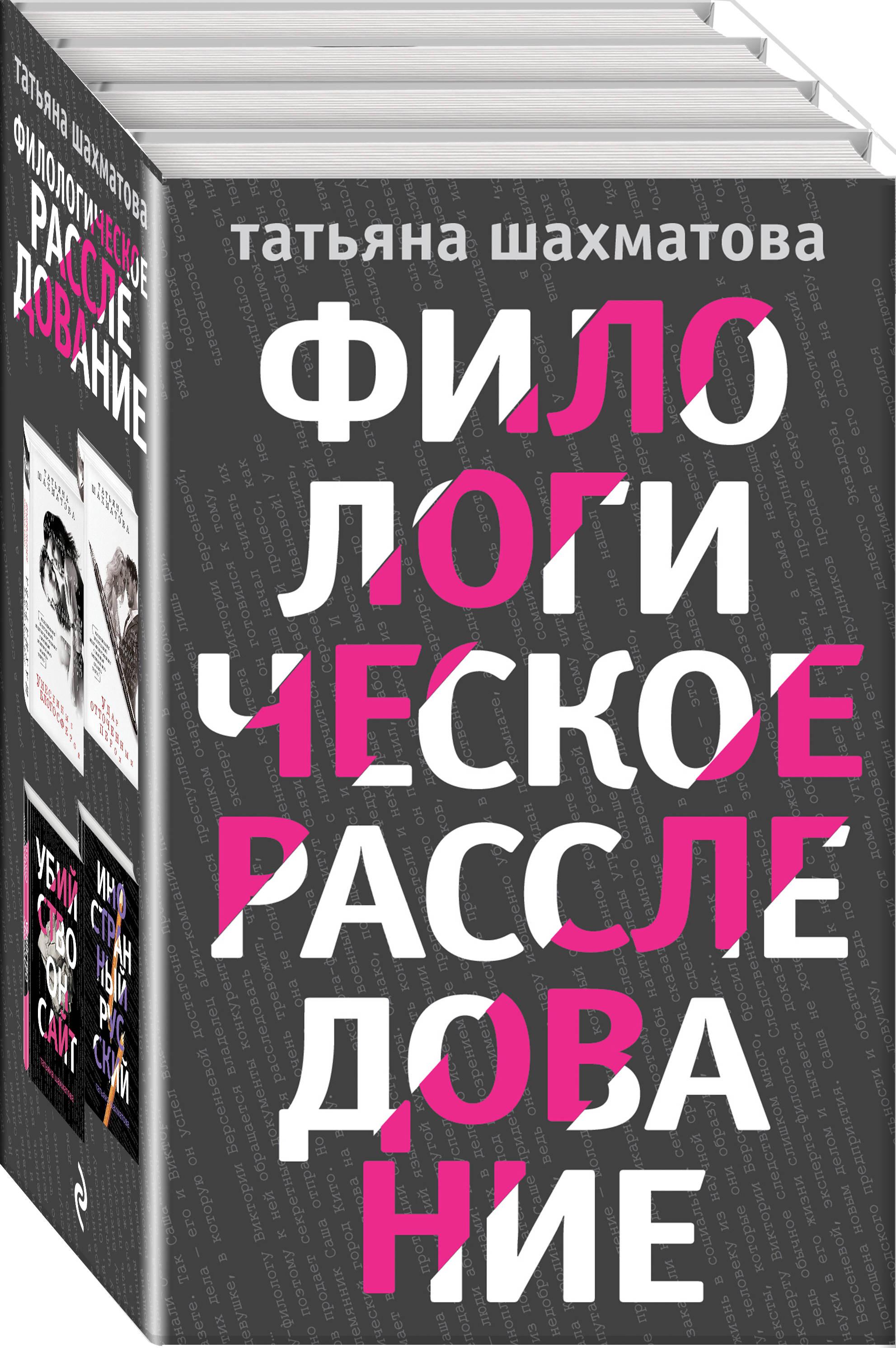 Филологическое расследование ( Шахматова Татьяна Сергеевна  )