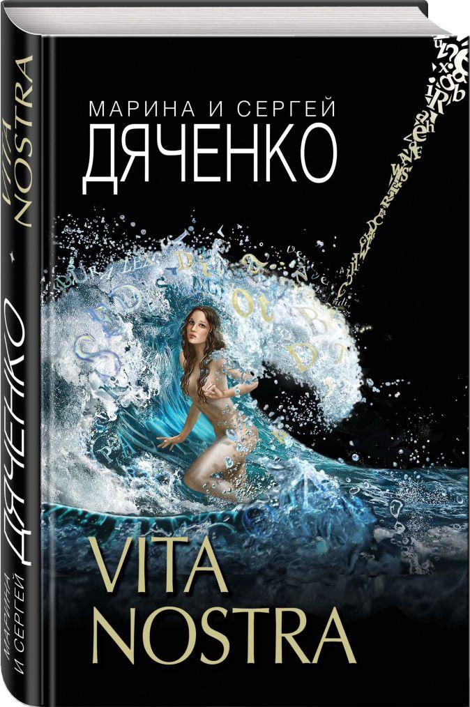 Марина и Сергей Дяченко - Vita Nostra обложка книги