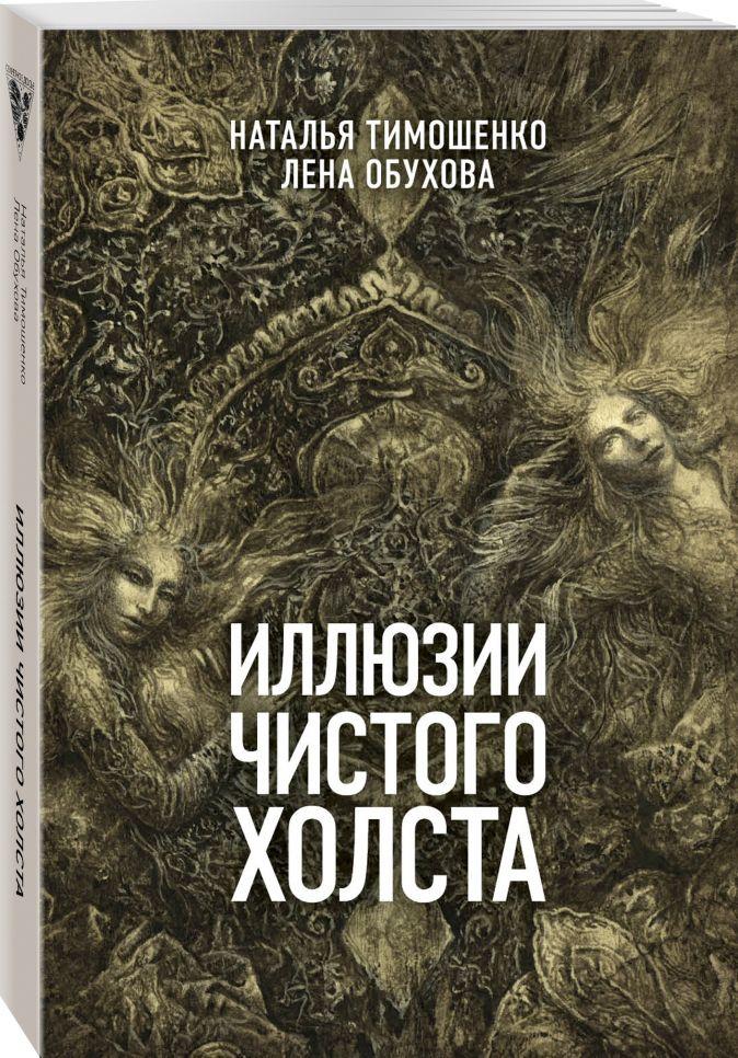 Наталья Тимошенко, Лена Обухова - Иллюзии чистого холста обложка книги