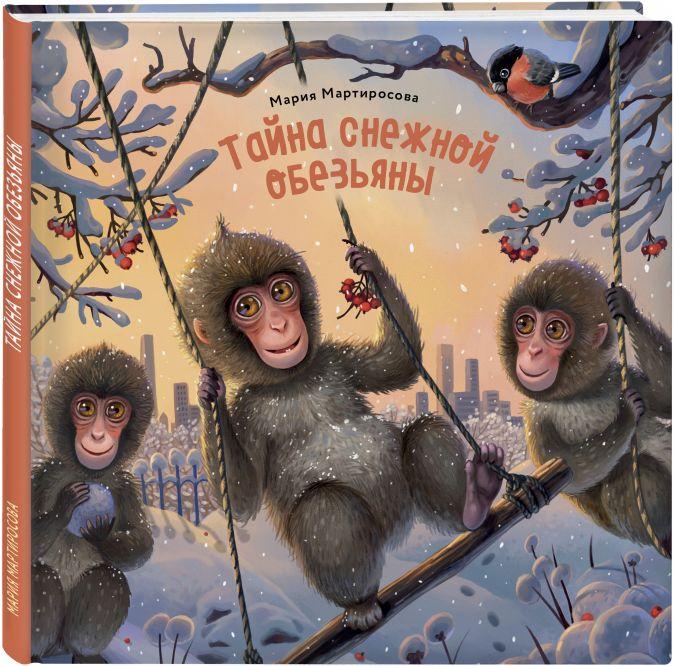 Тайна снежной обезьяны Мария Мартиросова