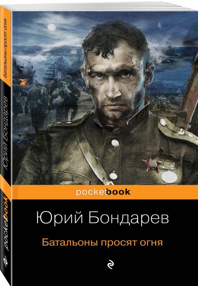 Батальоны просят огня Юрий Бондарев