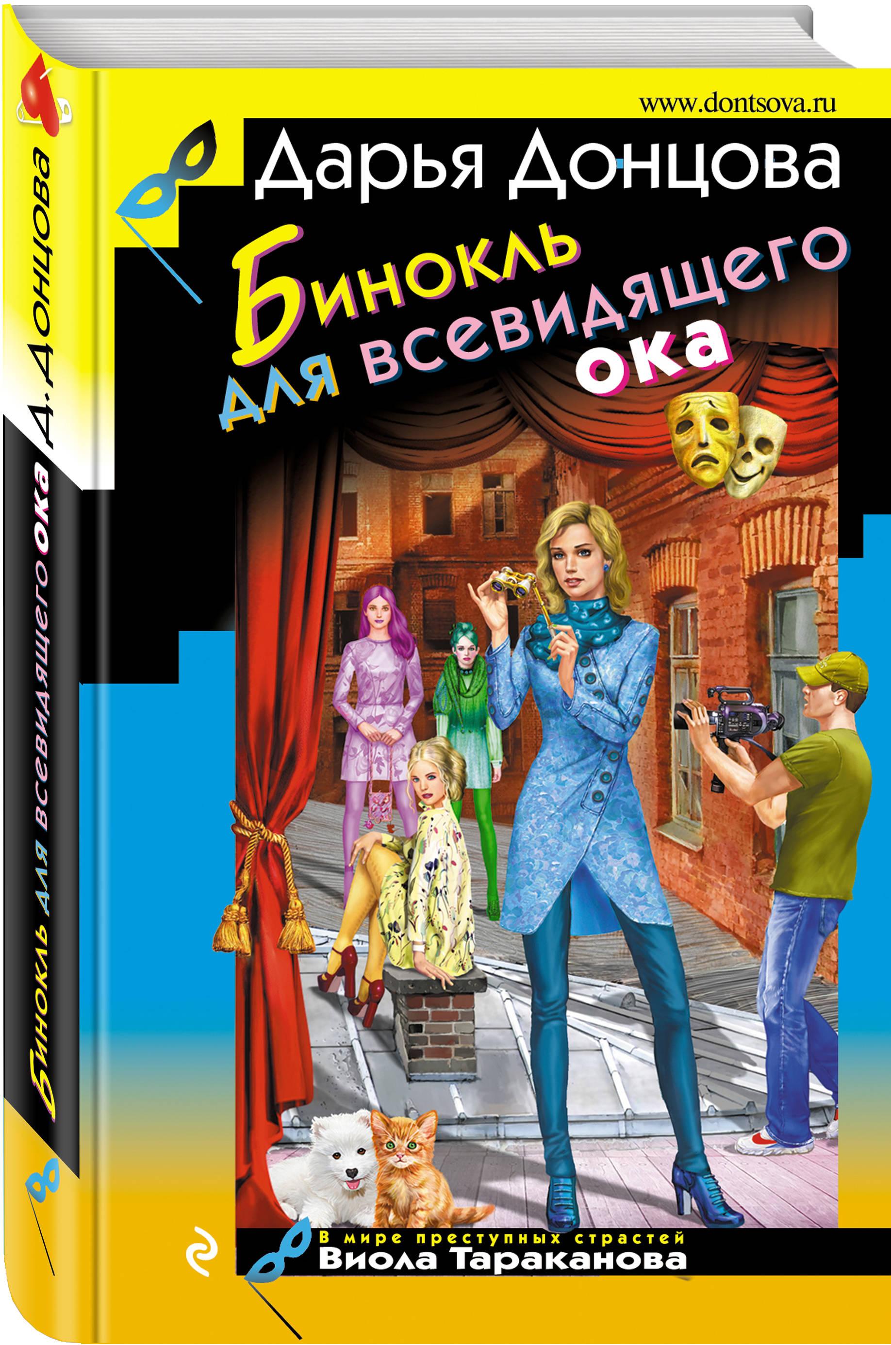 Донцова Дарья Аркадьевна Бинокль для всевидящего ока
