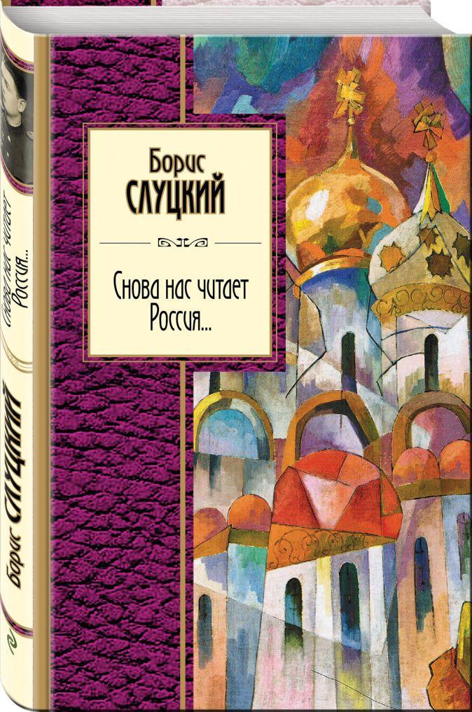 Снова нас читает Россия... Борис Слуцкий
