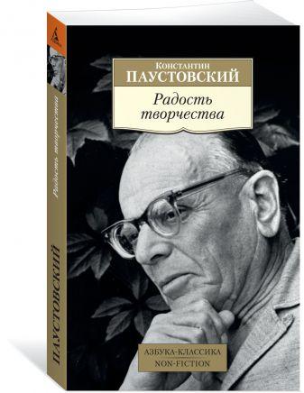 Паустовский К. - Радость творчества обложка книги