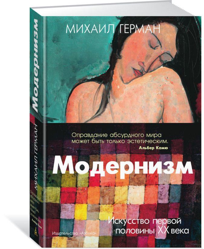 Герман М. - Модернизм. Искусство первой половины XX века обложка книги