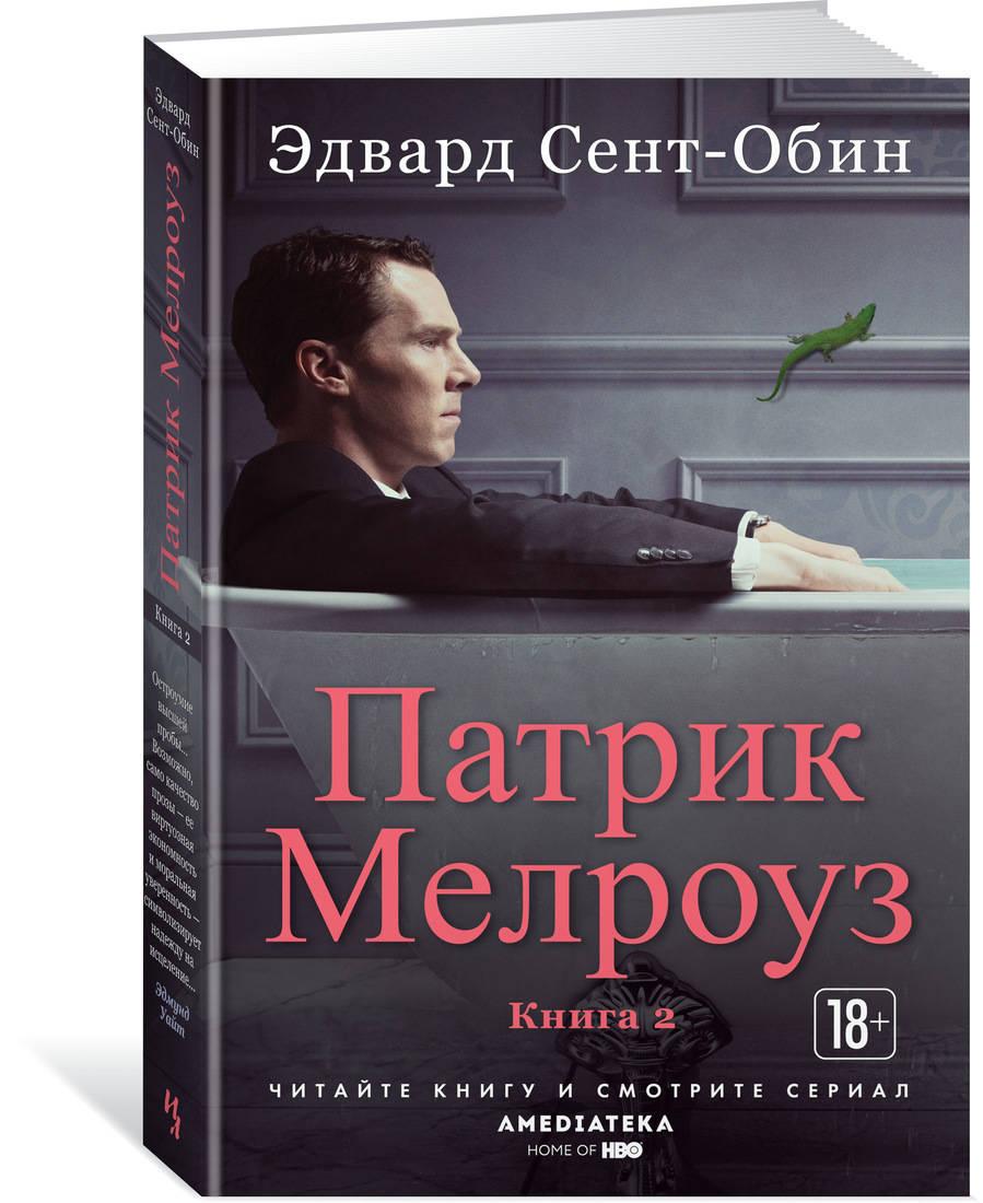 Сент-Обин Э. Патрик Мелроуз. Книга 2